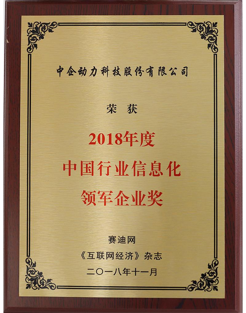 行业信息化-领军企业奖